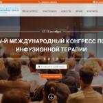 Сайт Международного конгресса по инфузионной терапии