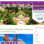 Продающий туристический сайт